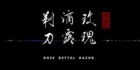 刃記_致瑰滴露剃刀MV