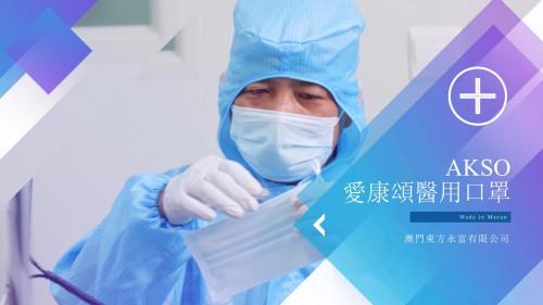 AKSO愛康頌醫用口罩形象宣傳片