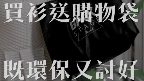 【買衫第7個理由】購物袋